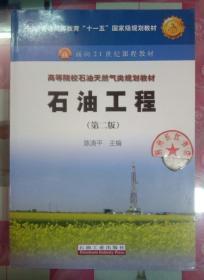 """正版全新 普通高等教育""""十一五""""国家级规划教材:石油工程(第2版)"""