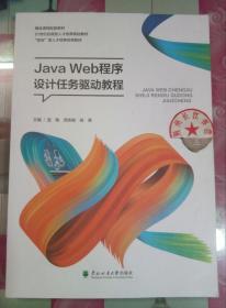 正版85新 Java Web程序设计任务驱动教程 蓝敏 周伟敏 杨茜 东北林业大学出版社 9787567419599