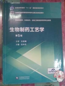 正版85新 生物制药工艺学(第5版)/全国高等医药院校药学类专业第五轮规划教材