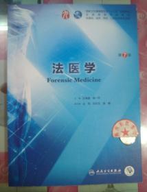 正版全新 法医学(第7版/本科临床/配增值)