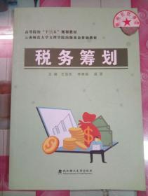 正版85新 税务筹划 王旭东 武汉理工大学出版社9787562960270