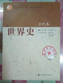 正版9新 世界史(古代卷)