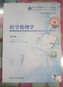 正版85新 医学伦理学(第3版/高专临床/配增值)