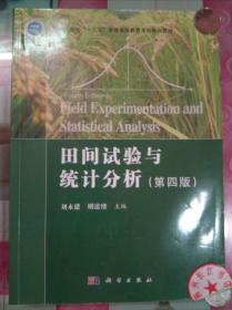 正版85新 田间试验与统计分析(第四版)