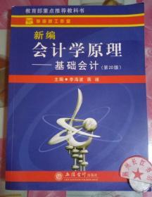 正版全新 新编会计学原理:基础会计(第20版)