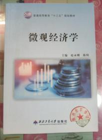 正版85新 微观经济学 赵永刚 陈绮 西北工业大学出版社 9787561256282