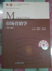 正版85新 市场营销学(第6版)