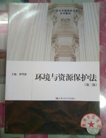 正版全新 21世纪中国高校法学系列教材:环境与资源保护法(第2版)