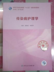 正版85新 传染病护理学(创新教材/配增值)
