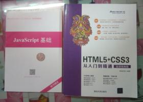 """HTML5+CSS3从入门到精通(微课精编版)(清华社""""视频大讲堂"""