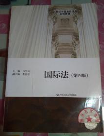 正版85新 国际法(第四版)/21世纪中国高校法学系列教材