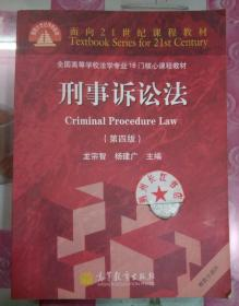 正版85新 刑事诉讼法(第4版)/面向21世纪课程教材