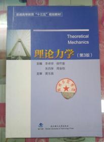 正版85新 理论力学(第3版)