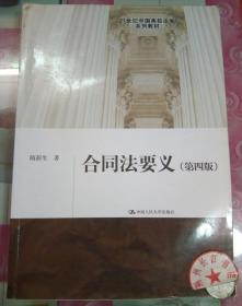 正版85新 合同法要义(第四版)/21世纪中国高校法学系列教材