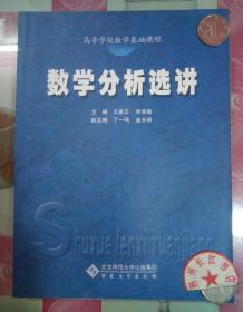 正版95新 数学分析选讲