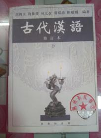 正版95新 古代汉语 下 修订本