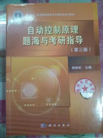 正版85新 自动控制原理题海与考研指导(第3版)