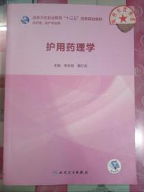 正版85新 护用药理学 李全斌 秦红兵 人民卫生出版社 9787117282338