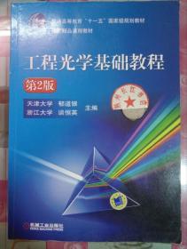 正版85新 工程光学基础教程(第2版)