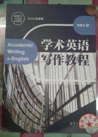 正版85新 学术英语写作教程/研究生学术英语系列教材