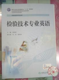"""正版85新 检验技术专业英语/国家卫生和计划生育委员会""""十二五""""规划教材"""