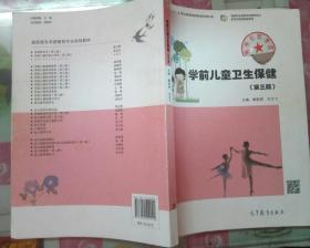 正版85新 学前儿童卫生保健(第3版)
