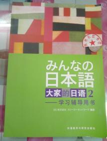 正版95新 大家的日语(2)学习辅导用书