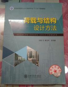 正版85新 荷载与结构设计方法9787313145178 廖玉凤 上海交通大学出版社