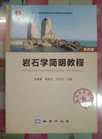 正版85新 岩石学简明教程(第4版)