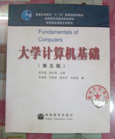 正版全新 大学计算机基础(第5版)
