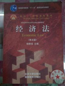 """正版85新 经济法(第五版)/普通高等教育""""十一五""""国家级规划教材·面向21世纪课程教材"""