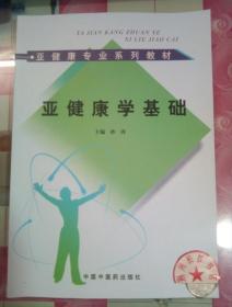 正版85新 亚健康专业系列教材:亚健康学基础