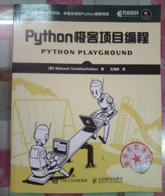 正版全新 Python编程快速上手 让繁琐工作自动化
