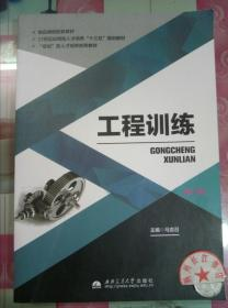 正版85新 工程训练修订版 马言召 西南交通大学出版9787564328931