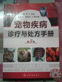 正版8新  宠物疾病诊疗与处方手册 董军 化学工业出版社 9787122132024(第2版)