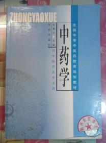 正版8新 中药学