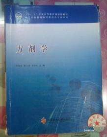 正版8新 方剂学 李美珍 科学技术文献出版社9787518902347