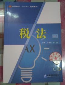 正版85新 税法 马顺英,苏勇 9787516417898 企业管理出版社