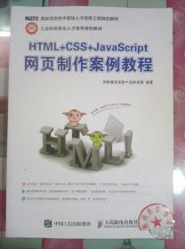 正版85新 HTML+CSS+JavaScript网页制作案例教程