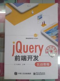 正版9新 jQuery前端开发实战教程 冯艳玲 电子工业出版社978712134607