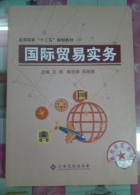 正版85新 国际贸易实务 王雨 江西高校出版社 9787549388172