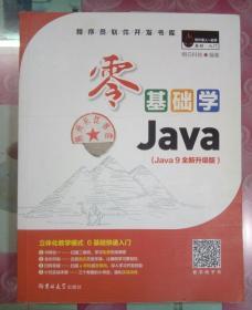 正版85新 零基础学Java(Java 9全新升级版 全彩版)(附小白手册)