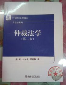正版9新 仲裁法学(第2版)