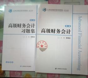 正版85新 高级财务会计(附习题集)(第二版)