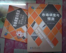 正版85新 市场调查与预测+拓展互动教学资源库陆克斌 教育科学出版