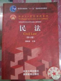 正版85新 民法(第七版)