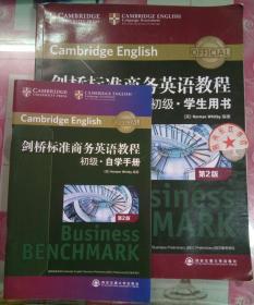 正版85新 新东方 剑桥标准商务英语教程:初级学生用书(第2版)+自学手册