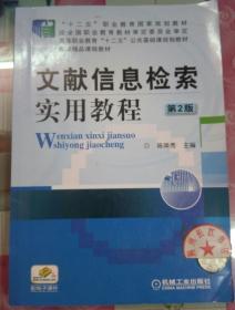 正版85新 文献信息检索实用教程 第2版