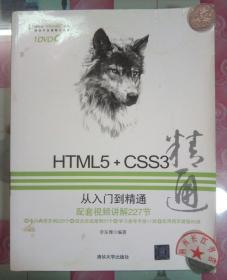 正版85新 HTML5+CSS3从入门到精通