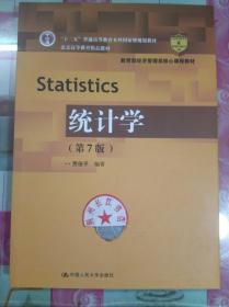 正版全新 统计学